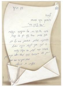 תודה - מ.ג - ירושלים