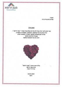 תודה מעון הרופא - חיפה
