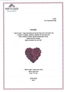 תודה- מעון הרופא חיפה