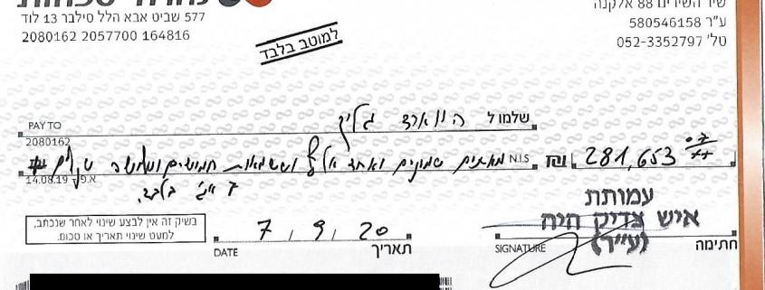 צק הווארד גליק - לפרסום